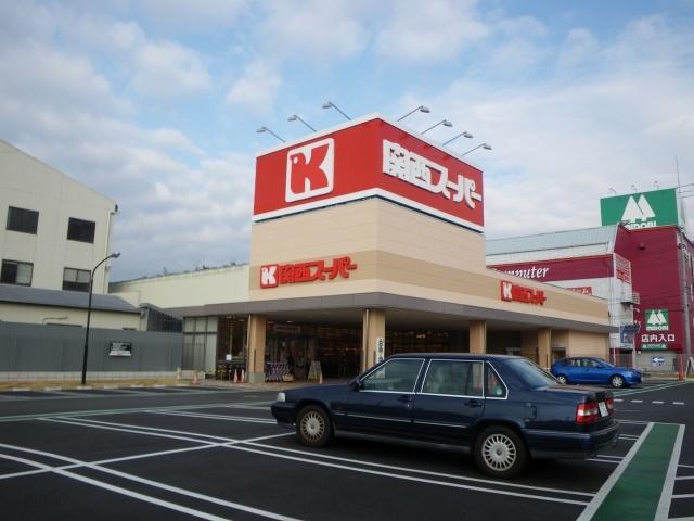 関西スーパー川西店