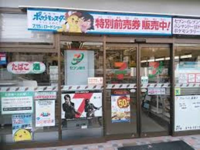 セブンイレブン神戸羽坂通3丁目店