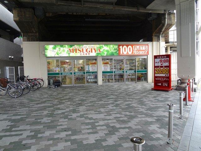 三杉屋福島店