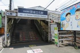 立石駅(京成電鉄押上線)