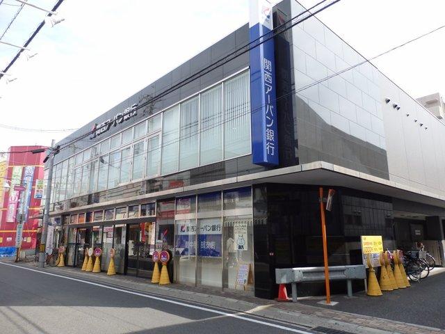 関西アーバン銀行豊中服部支店
