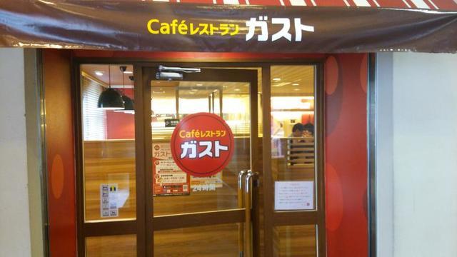 ガスト三ノ宮店