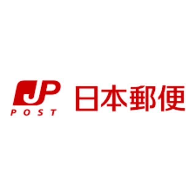 兵庫県庁内郵便局