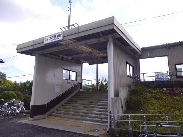 大羽根園駅(近鉄 湯の山線)