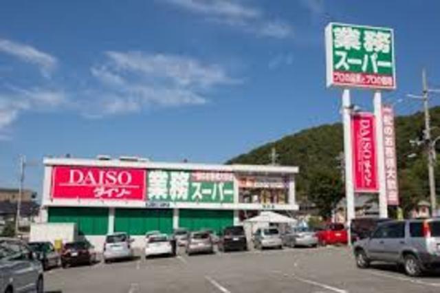 業務スーパー箕谷店