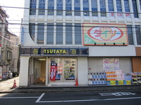 TSUTAYA和田町駅前店