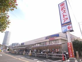 東武ストア船橋南本町店