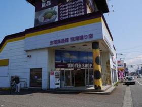 http://image.rentersnet.jp/69bf0740f547b28d7abc0e38fb8d89d7_property_picture_957_large.jpg_cap_Seria生活良品空港通り店