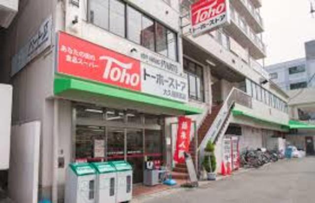 トーホーストア大久保駅前店
