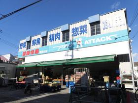 新鮮市場アタック東国分店