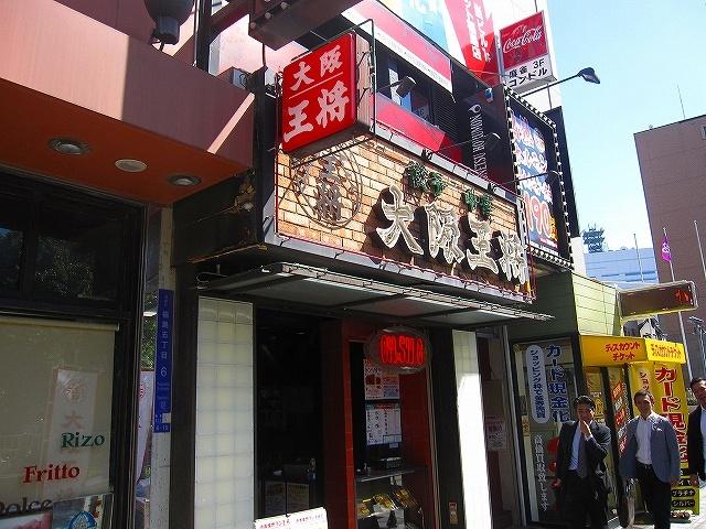 餃子の王将福島店