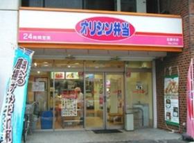オリジン弁当白山店