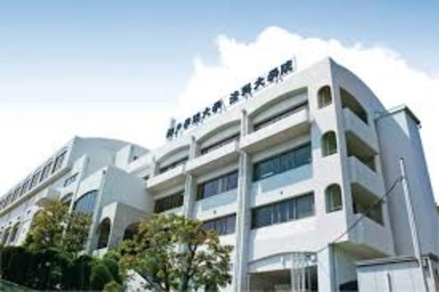 私立神戸学院大学法科大学院