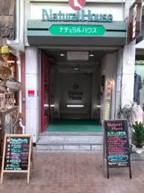 ナチュラルハウス神戸店