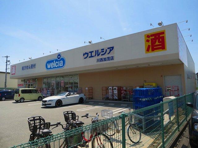 ウエルシア川西加茂店