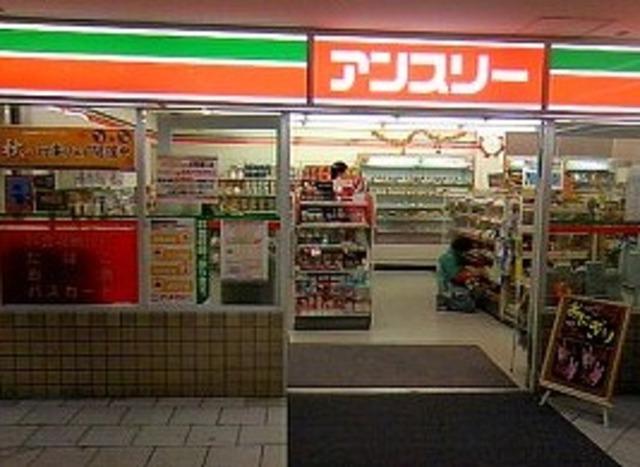 アンスリー堺東店