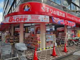 くすりの福太郎浦安駅前店