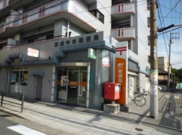東成中本郵便局