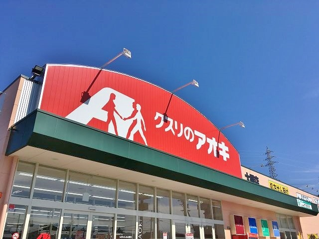 クスリのアオキ大屋店