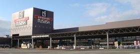 http://image.rentersnet.jp/75541ac7-b302-48db-8dff-58e763e244e7_property_picture_958_large.jpg_cap_ムサシ食品館新潟店