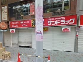 サンドラッグ赤羽店