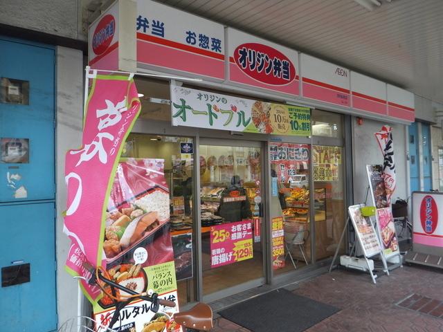 オリジン弁当河内永和店