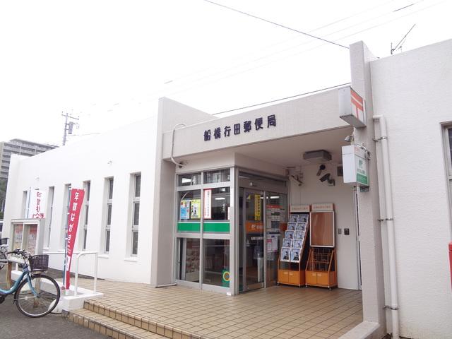 船橋行田郵便局