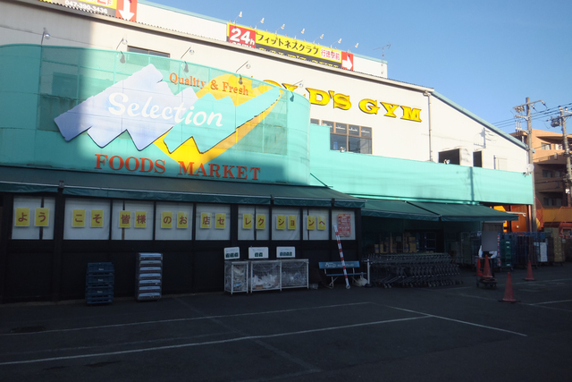FOODS MARKET Selection行徳店