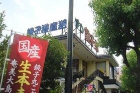 すし銚子丸宮前平店