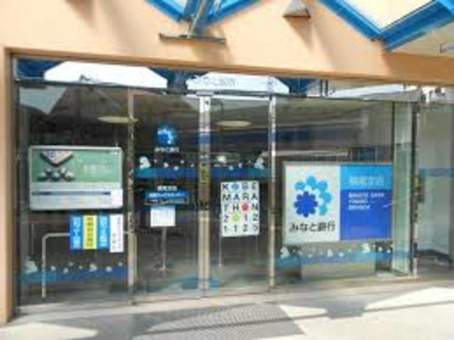 みなと銀行横尾支店