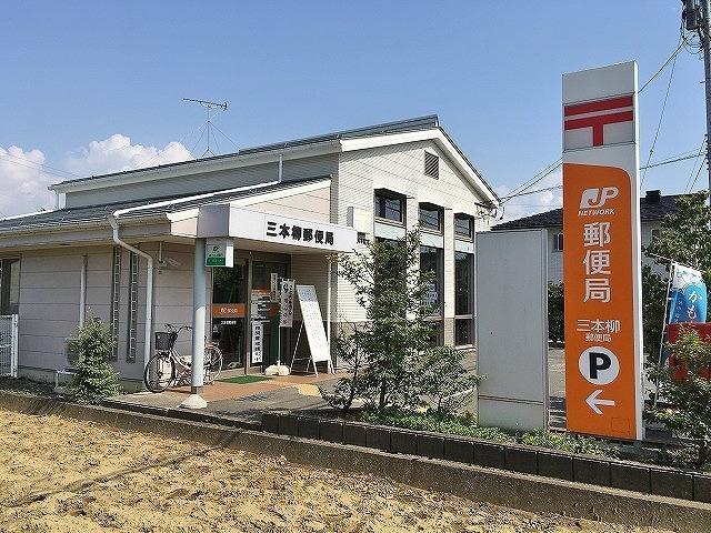 三本柳郵便局