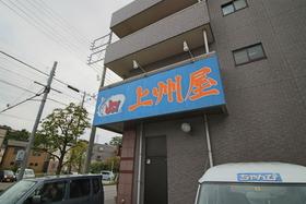 上州屋東船橋店