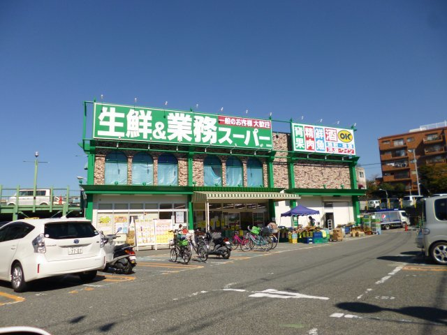 業務スーパー蛍池店