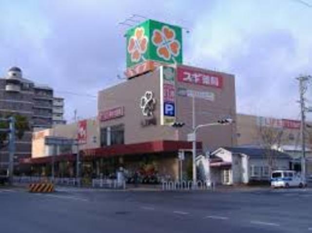 スギ薬局長田店