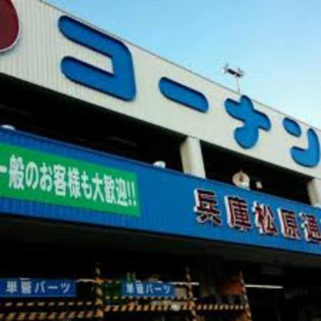 コーナンPRO兵庫松原通店