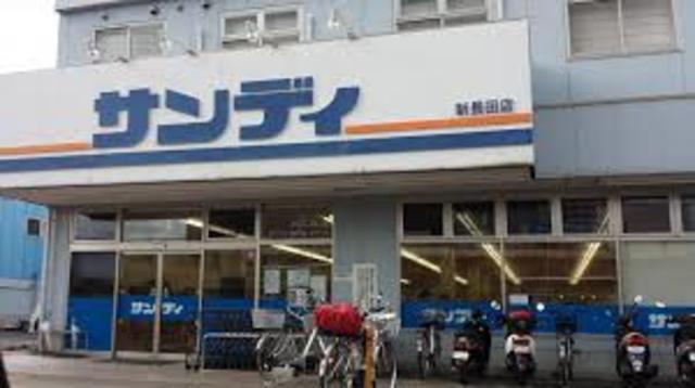 サンディ新長田店