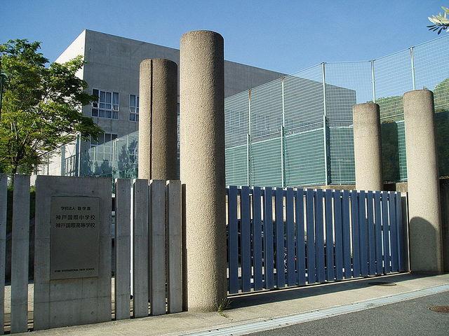 私立神戸国際中学校