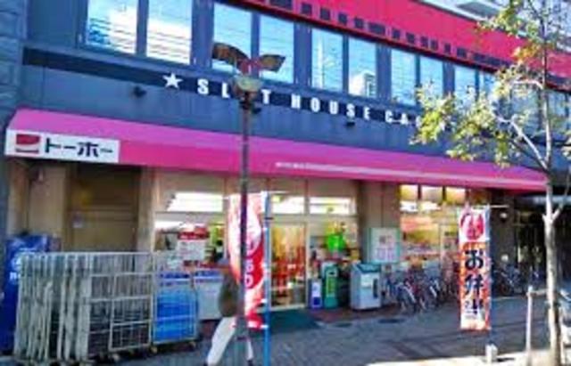 トーホーストア湊川公園店