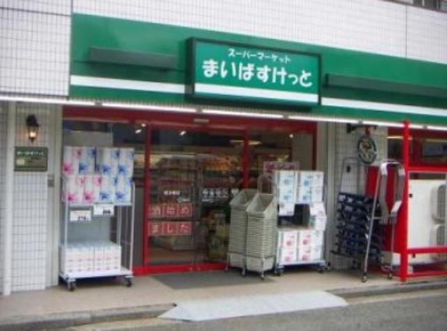 まいばすけっと新三河島駅北店