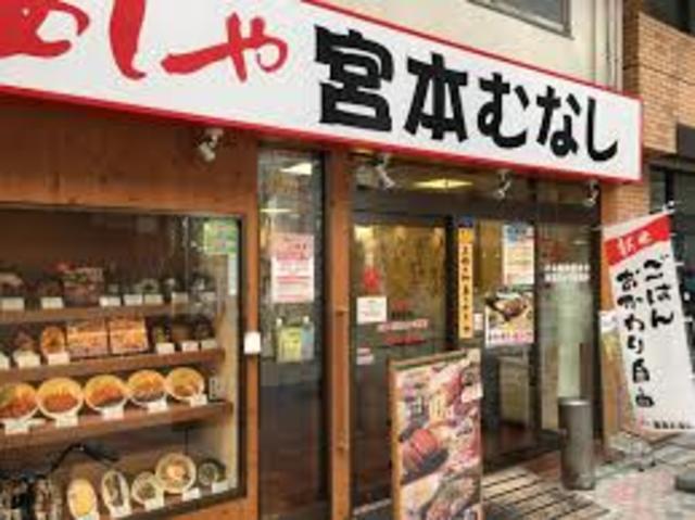 めしや宮本むなし阪急王子公園駅前店