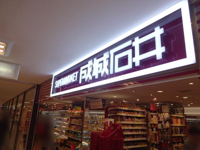 成城石井アトレ新浦安店