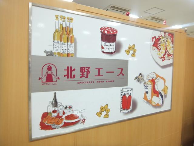 北野エース東武船橋店