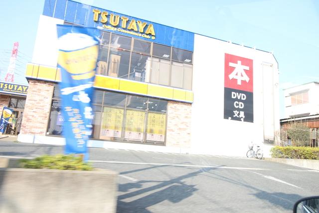 TSUTAYA夏見台店