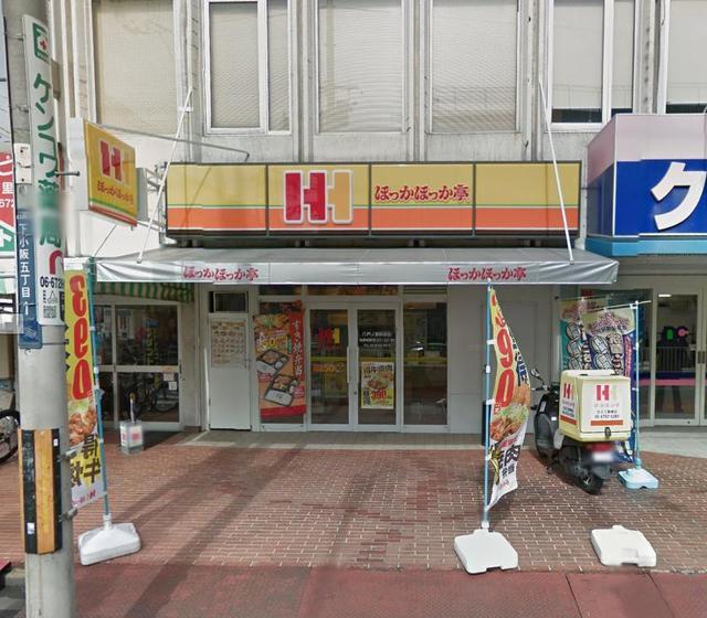 ほっかほっか亭八戸ノ里駅前店