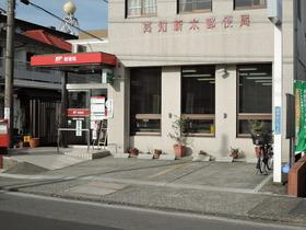 高知新木郵便局