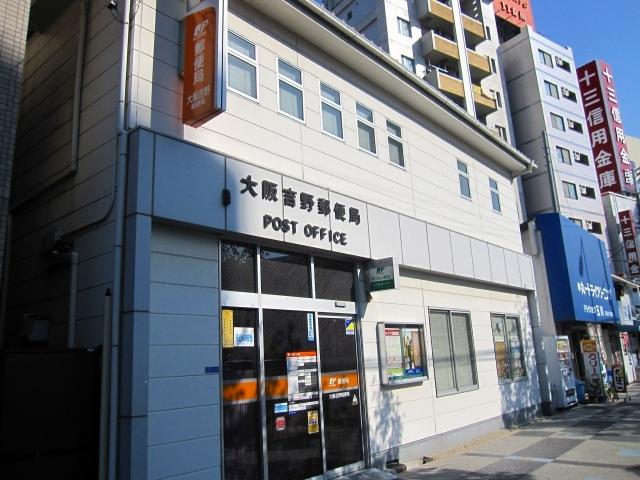 大阪吉野郵便局