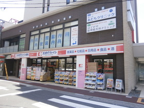 ココカラファイン保土ヶ谷店