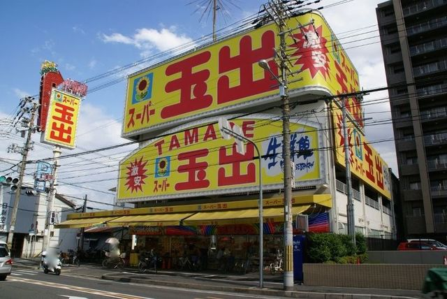 スーパー玉出小阪店
