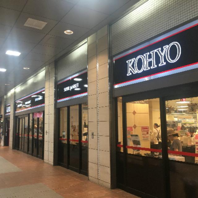 コーヨー神戸店
