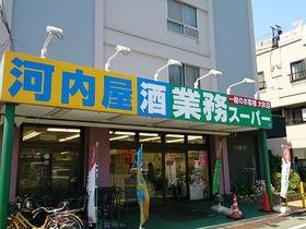業務スーパー市川菅野店